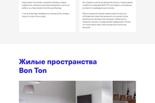 Создание современного лендинга, на платформе - Tilda, Тильда 1 - kwork.ru