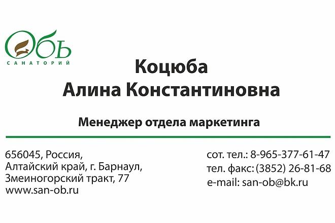 Создание макета визитки 2 - kwork.ru