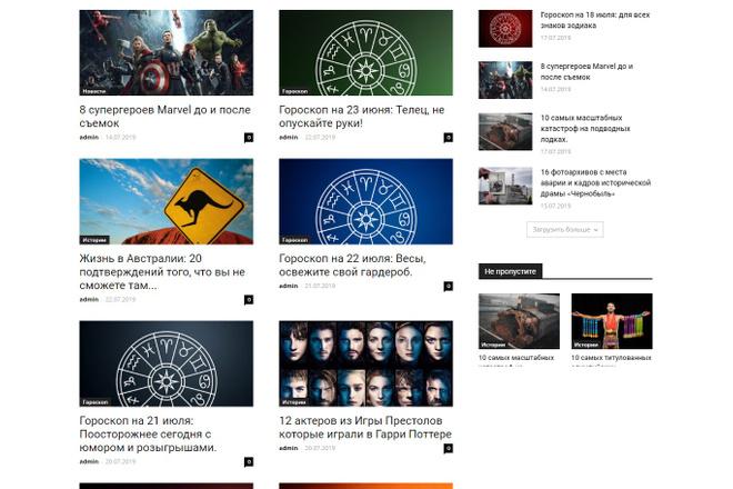 Создам красивый адаптивный блог, новостной сайт 2 - kwork.ru