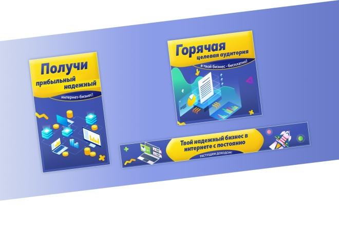 Создам 3 уникальных рекламных баннера 85 - kwork.ru
