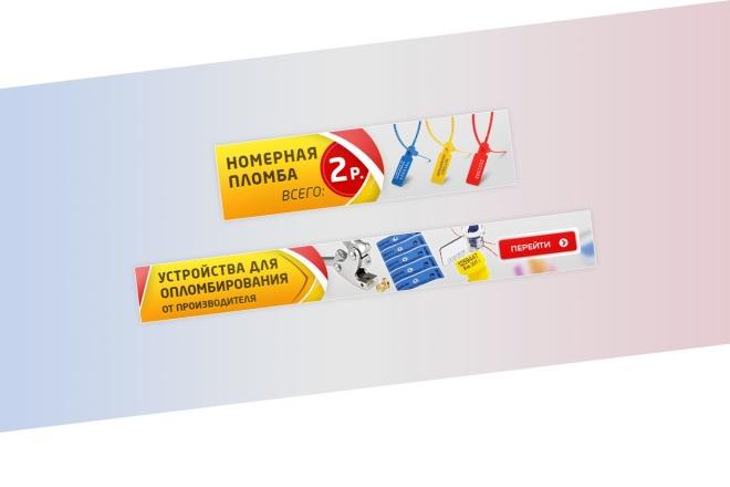Создам 3 уникальных рекламных баннера 90 - kwork.ru