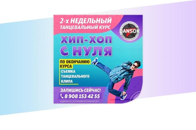 Создам 3 уникальных рекламных баннера 88 - kwork.ru