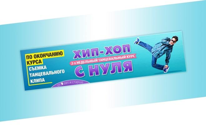 Создам 3 уникальных рекламных баннера 84 - kwork.ru