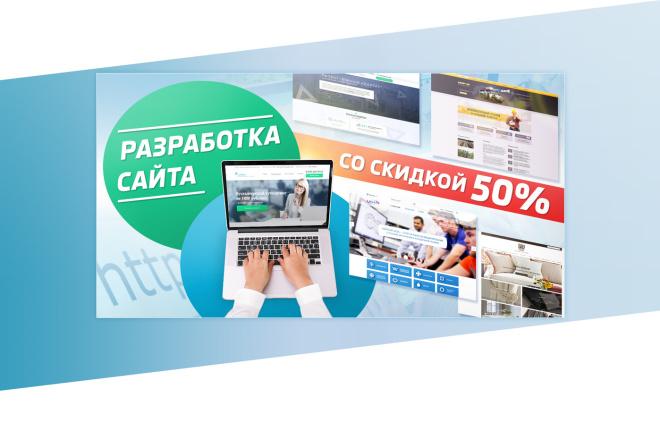 Создам 3 уникальных рекламных баннера 76 - kwork.ru
