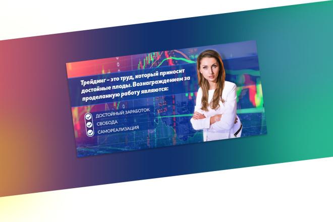 Создам 3 уникальных рекламных баннера 71 - kwork.ru