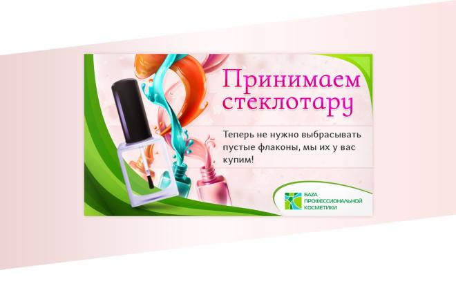 Создам 3 уникальных рекламных баннера 75 - kwork.ru