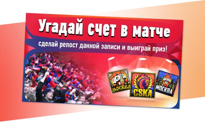 Создам 3 уникальных рекламных баннера 64 - kwork.ru