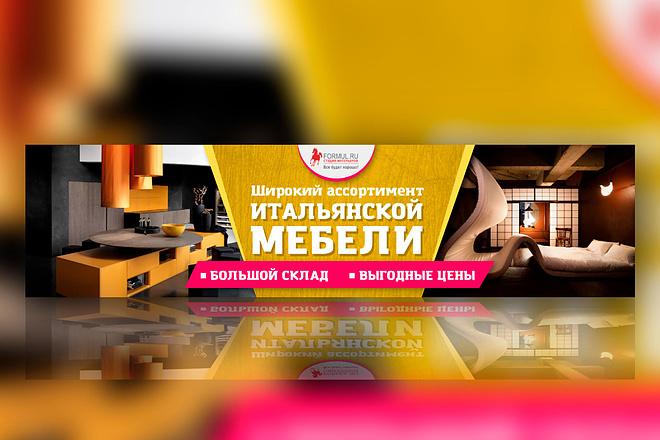 Создам стильный баннер + исходник 34 - kwork.ru