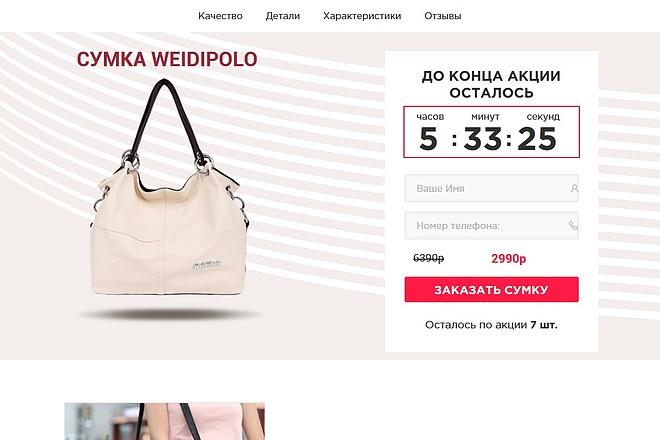 Скопирую и настрою любой лендинг 11 - kwork.ru