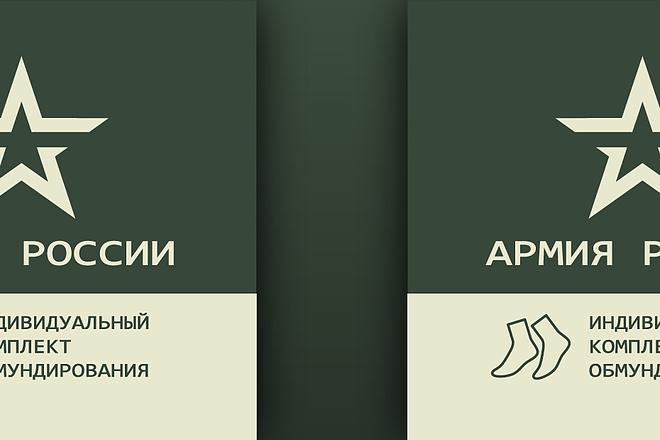 Отрисовка в векторе любых изображений. Качественно. Быстро 17 - kwork.ru