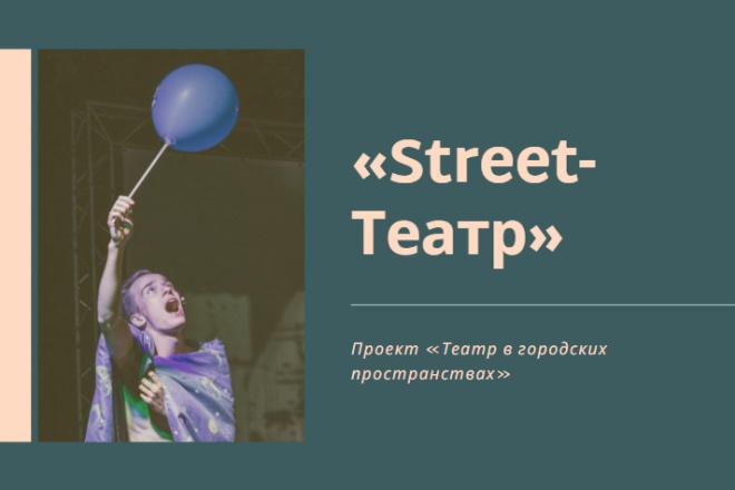 Создам презентацию на любую тему. От 5 до 50 слайдов 13 - kwork.ru