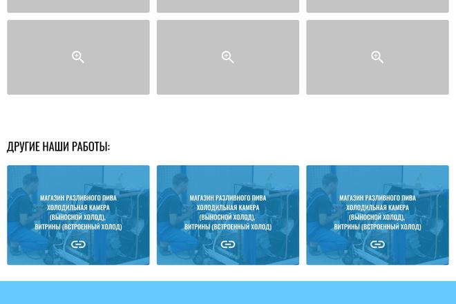Дизайн сайта для вас 29 - kwork.ru