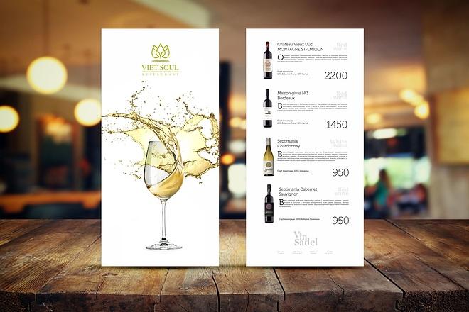 Разработаю дизайн прайса или меню 2 - kwork.ru