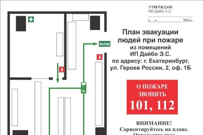 Разработка плана эвакуации по ГОСТу 10 - kwork.ru