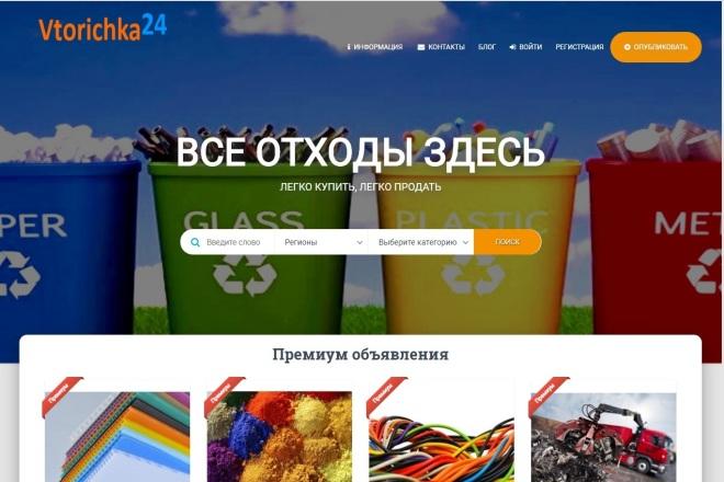 Сделаю сайт доски объявлений под ключ. Доска объявлений любого региона 4 - kwork.ru