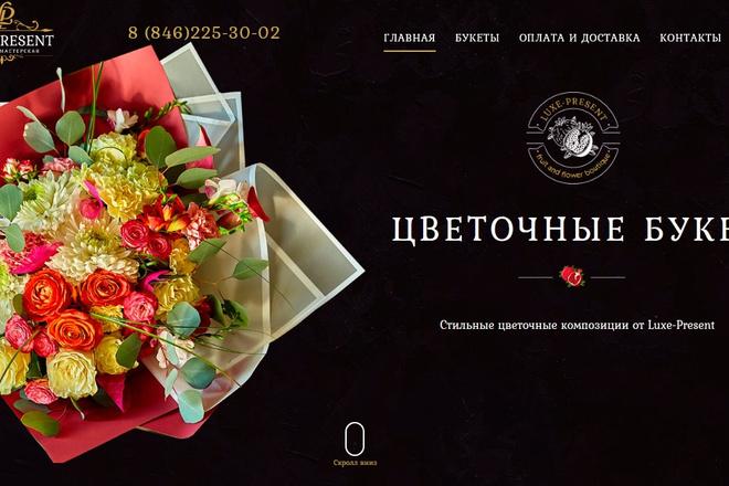 Разработаю Интернет-магазин на Битрикс 6 - kwork.ru