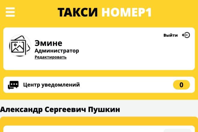 Разработаю модульный сайт по вашему ТЗ 5 - kwork.ru