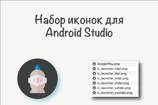 Создам android иконку для Вашего приложения 8 - kwork.ru