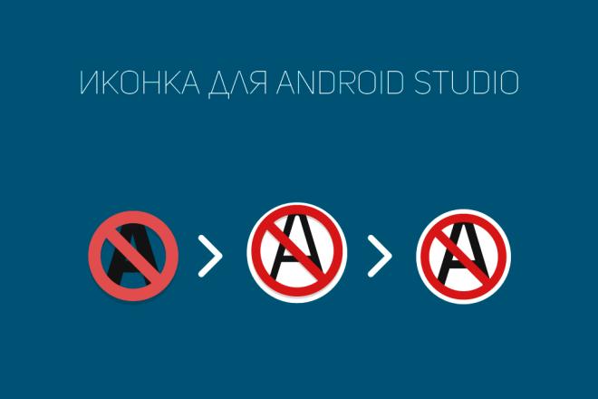 Создам android иконку для Вашего приложения 7 - kwork.ru