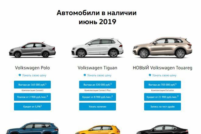 Скопировать Landing page, одностраничный сайт, посадочную страницу 21 - kwork.ru