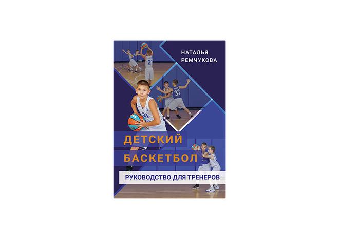 Сделаю обложку для книги 12 - kwork.ru