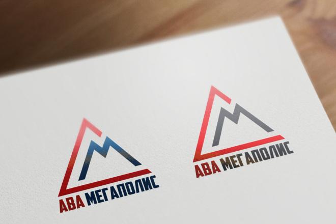 Разработаю дизайн логотипа 26 - kwork.ru