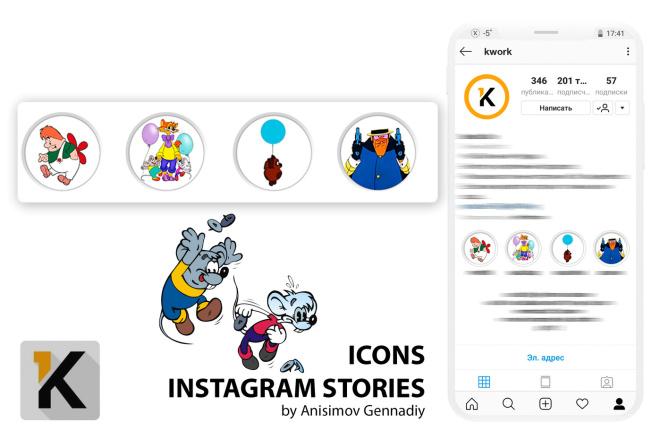 Сделаю потрясающие иконки сторис для инстаграм 49 - kwork.ru