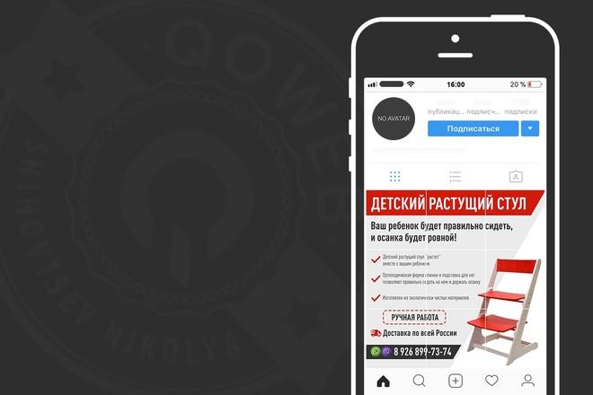 Сделаю продающий Instalanding 35 - kwork.ru