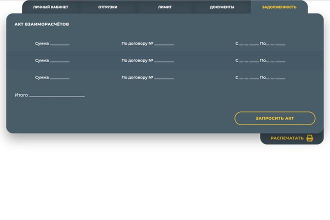 Верстка страницы сайта из PSD макета 10 - kwork.ru