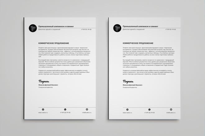 Создам фирменный бланк 1 - kwork.ru