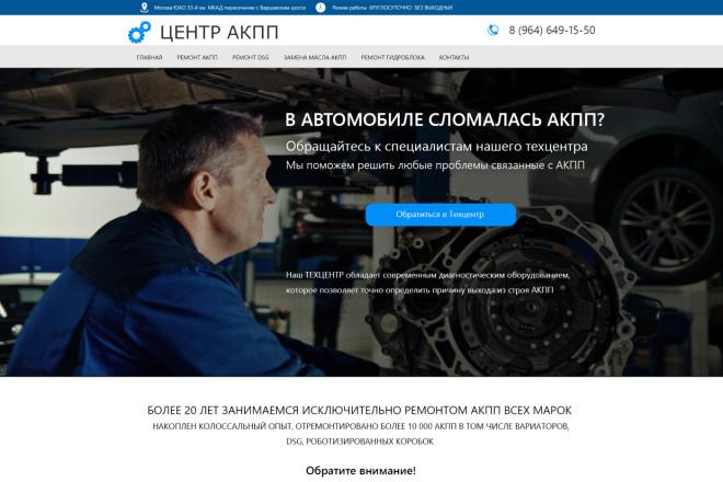 Дизайн сайта для вашего бизнеса 4 - kwork.ru