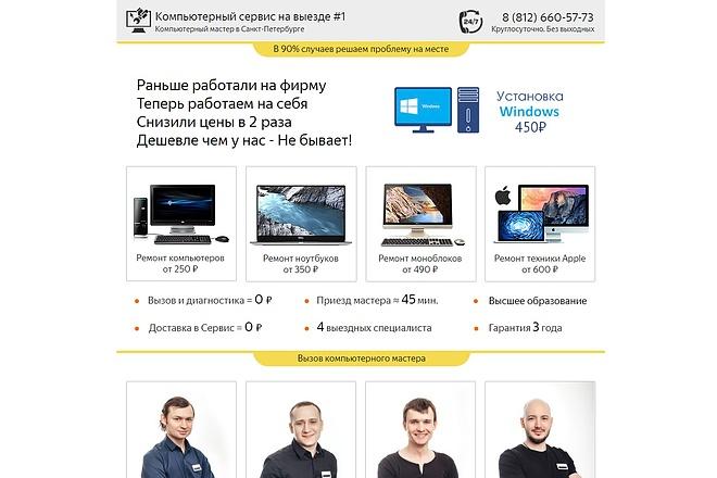 Скопирую Landing Page, Одностраничный сайт 73 - kwork.ru