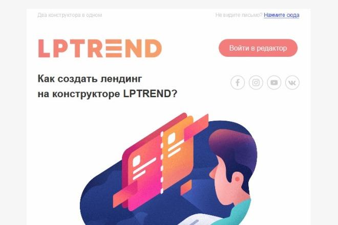 Сделаю адаптивную верстку HTML письма для e-mail рассылок 49 - kwork.ru