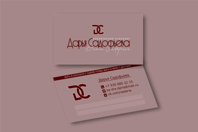 Сделаю стильный именной логотип 203 - kwork.ru