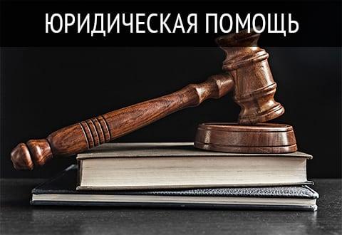 юридическая консультация социальная сеть