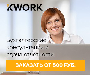 Kwork.ru - freelance services