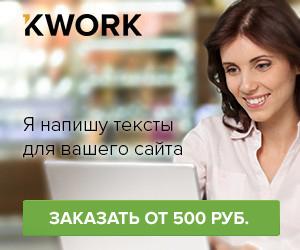 Kwork.ru - uslugi frilanserov 500 rub.
