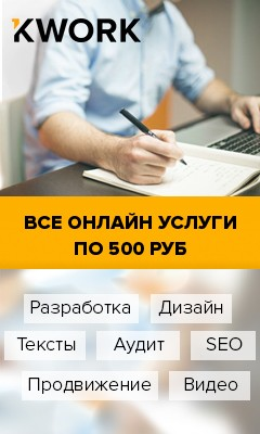 Kwork - услуги фрилансеров по 500 руб.