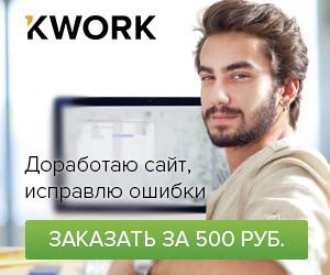 https://kwork.ru/images/partner/300x250-7.jpg