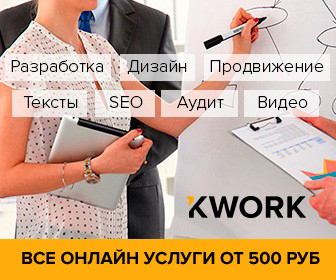 Kwork.ru - услуги фрилансеров от 500 руб.