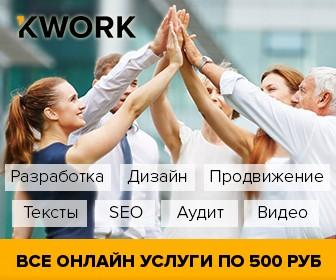 Kwork.ru - услуги фрилансеров по 500 руб.