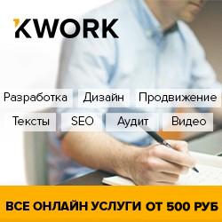 Kwork.ru - ������ ����������� �� 500 ���.