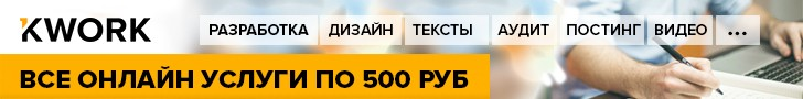 Kwork.ru - услуги фрилансеров по 500 руб.