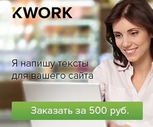 https://kwork.ru/images/partner/Text-300x250-4.jpg