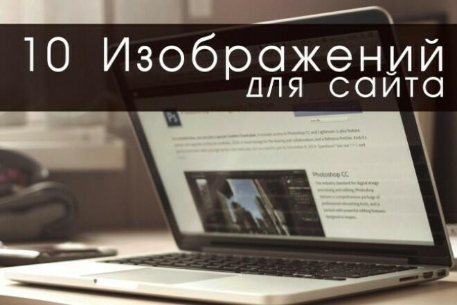 Подберу 10 уникальных картинок для сайта 1 - kwork.ru