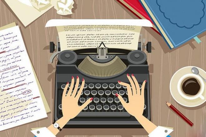 Напишу тексты любой тематикиСтатьи<br>С готовностью возьмусь за написание текста практически любой тематики. Тексты без воды, уникальность текста от 95%. Одинаково владею рерайтом и копирайтом. Сделаю работу качественно, грамотно и в кратчайшие сроки!<br>