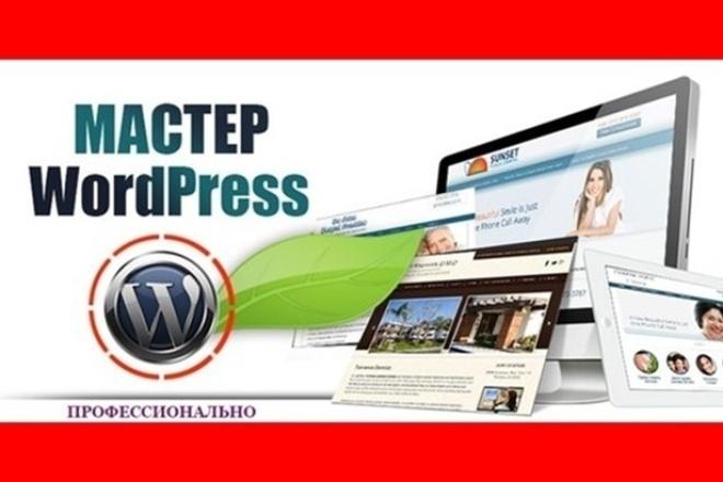 Создам сайт-блог-магазин на wordpressСайт под ключ<br>Создание сайтов любой сложности на WordPress: от сайта визитки-до магазина и портала. Разрабатываю только современные, адаптивные сайты (корректно отображаются на различных устройствах, с мобильной версией). В процессе работы учитываю пожелания заказчика. Работаю как с шаблонными вариантами, так и могу разработать сайт с индивидуальным дизайном под Ваши требования. Какие сайты разрабатываю: Корпоративные сайты для организаций. Сайт-визитка. Интернет-магазины. Блоги и новостные сайты. Одностраничные сайты (Landing page). Помогу с подбором, регистрацией домена и хостинга.<br>