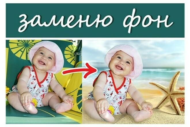 Изменю фон фотографииФотомонтаж<br>Изменю фон. Для более качественного результата желательны качественные фотографии в большом разрешении. Сделаю быстро и качественно. Сделаю цветокоррекцию изображения под новый фон, вышлю исходники в любом формате<br>