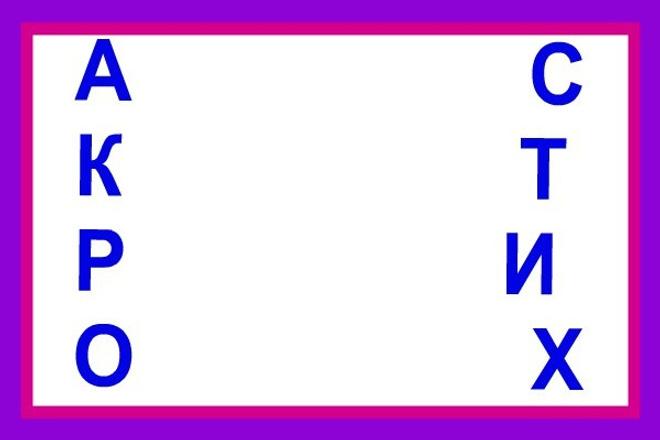 Напишу акростих 1 - kwork.ru