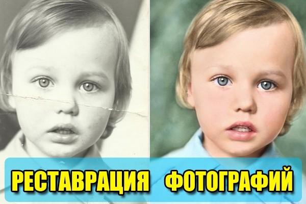 Реставрация фотографии ретушь и оцветнение 1 - kwork.ru